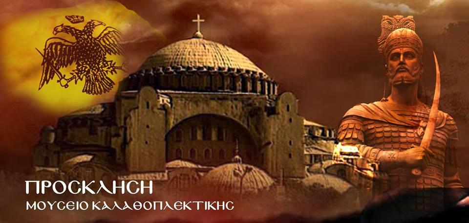 6c22eec03fe Η πλεκτή μικρογραφία της Αγίας Σοφίας στην Κομοτηνή - paratiritis-news