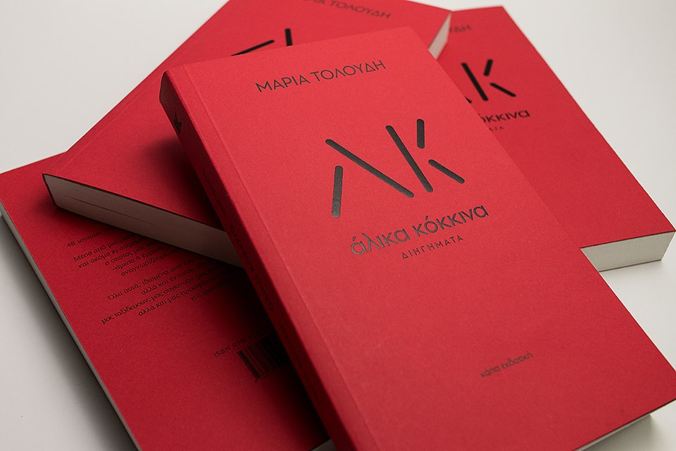 69debe8eb7e Η συλλογή διηγημάτων «άλικα κόκκινα» της Μαρίας Τολούδη παρουσιάζεται στην  Αλεξανδρούπολη