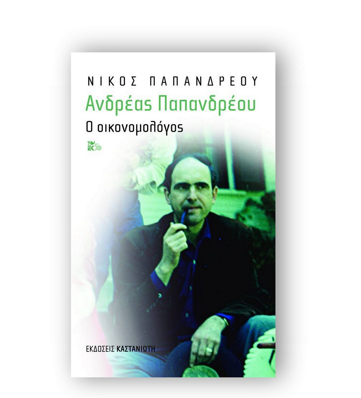 bfab172f644 Το βιβλίο του Νίκου Παπανδρέου «Ανδρέας Παπανδρέου: Ο οικονομολόγος ...