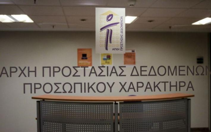 Έρχεται προκήρυξη για 13 μόνιμους στην Αρχή Προστασίας Δεδομένων Προσωπικού  Χαρακτήρα f57b92c9913