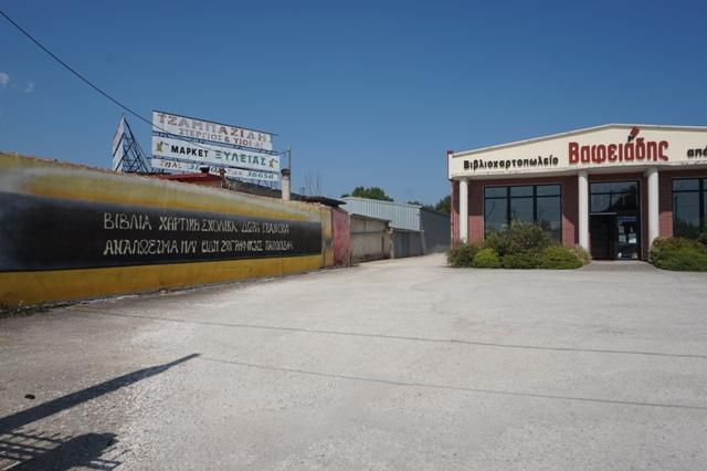 bdcf5fde7f6 Και για εσάς που προτιμάτε να κάνετε τις αγορές σας από την άνεση του  σπιτιού σας, το νέο ηλεκτρονικό κατάστημα των Βιβλιοχαρτοπωλείων Βαφειάδης  σας ...