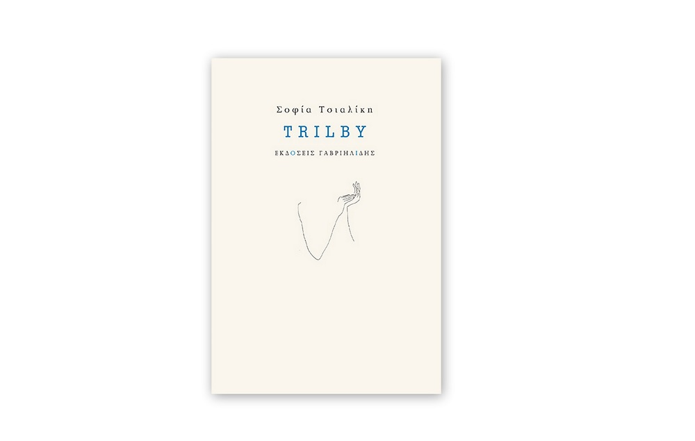 da0cc3fe248 Παρουσίαση της ποιητικής συλλογής της Σοφίας Τσιαλίκη «TRILBY» στην Κομοτηνή
